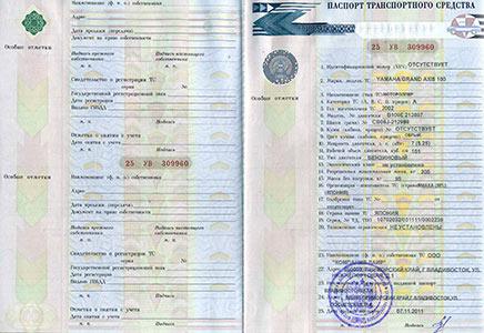 ПТС-Паспорт транспортного средства