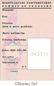 бланк квитанции об уплате госпошлин в размере 800 рублей новосибирск