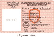 Справка на водительское удостоверение в Москве Лосиноостровский